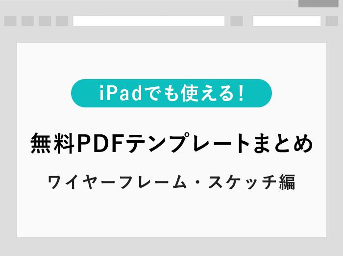 iPadのノートアプリでも使える!ワイヤーフレームやスケッチ用の無料PDFテンプレートまとめ