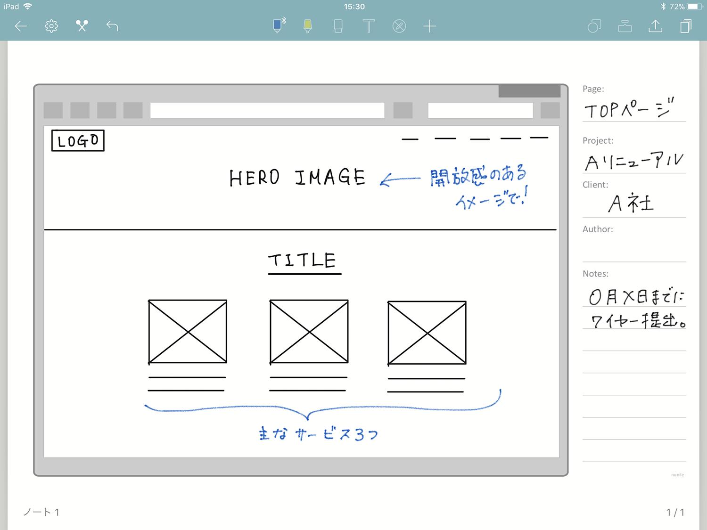 Noteshelf 2 テンプレート追加方法