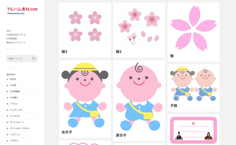 アルバム素材.com