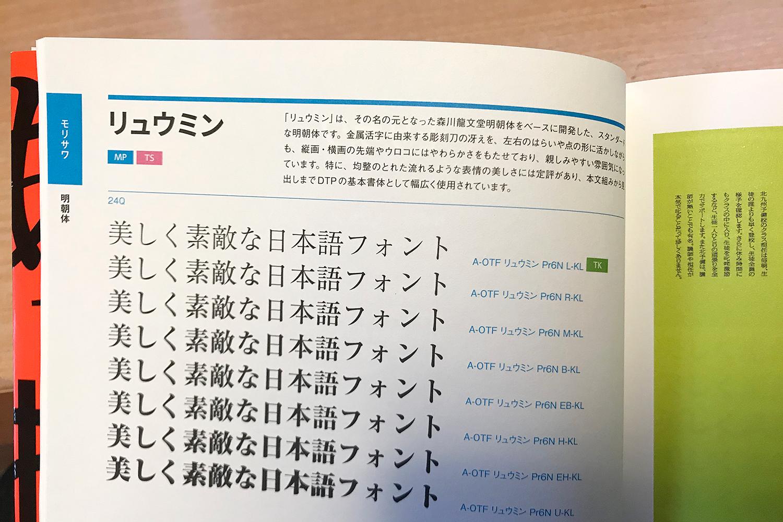 [改訂版]実例付きフォント字典