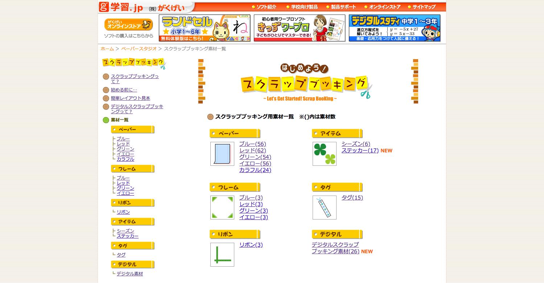 学習.jp