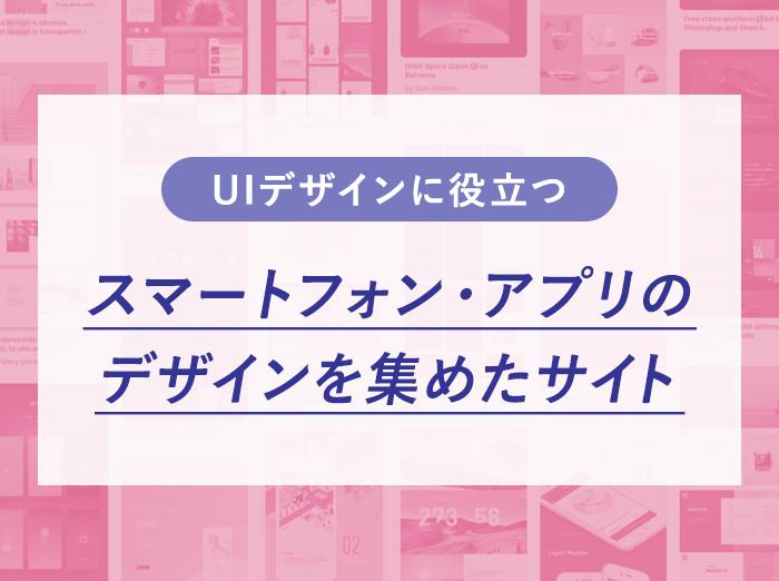 スマートフォンサイト・アプリのUIデザインに特化したギャラリー参考サイトまとめ(随時更新)