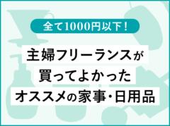 全て1000円以下!主婦フリーランスが買ってよかったオススメの家事・日用品(Amazonで購入可能)