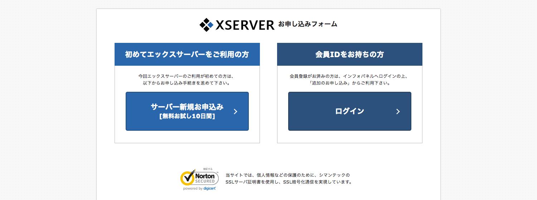 エックスサーバー申し込み画面