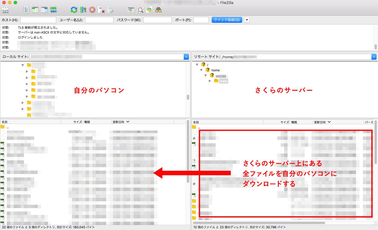 Filezillaでさくらのサーバー上にあるファイルをダウンロードする