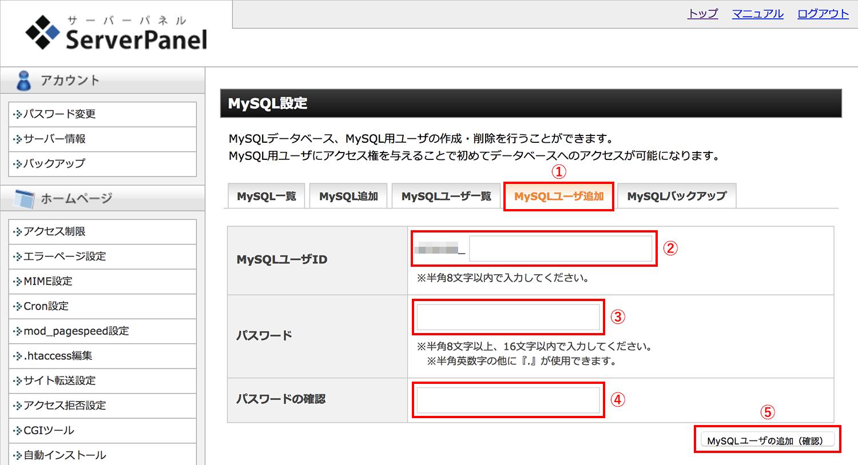 エックスサーバーでMySQLのユーザーを作成する
