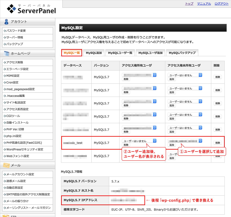 エックスサーバーでデータベースのユーザー権限を与える