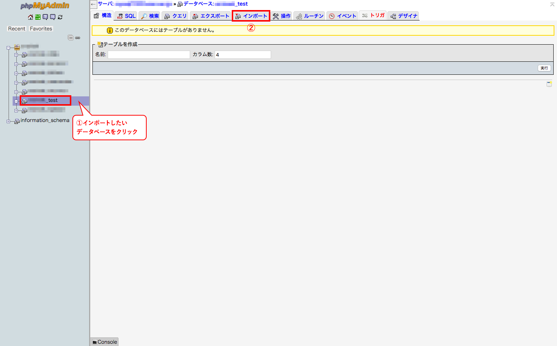 エックスサーバーのphpmyadminでデータベースをインポートする