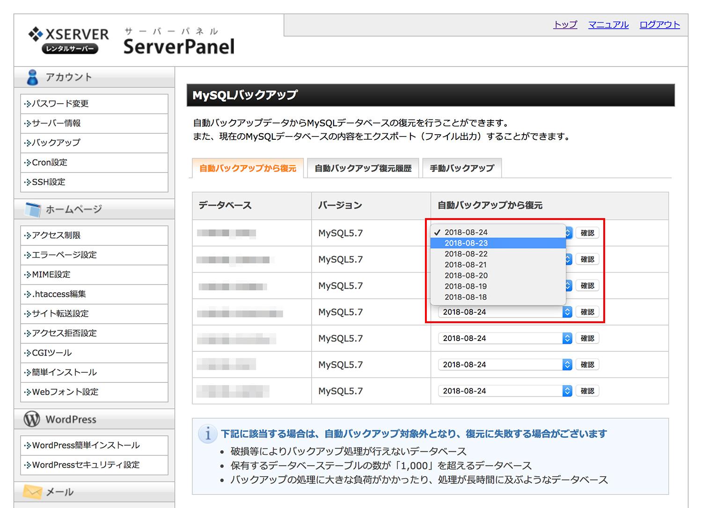 MySQLデータベースを無料で簡単に復元可能