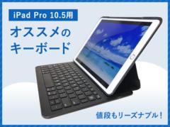安いのに使いやすい!iPad Pro 10.5のキーボードはこれがオススメ【Apple純正は高すぎるという人へ】