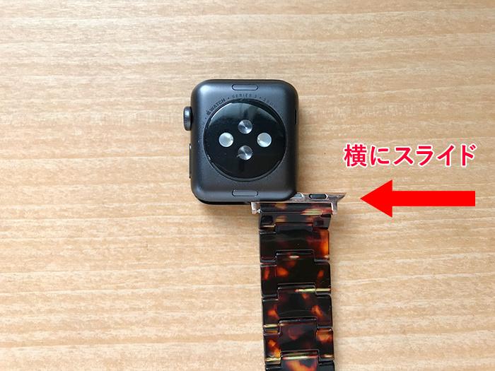 Apple Watchのバンド交換 - 新しいバンド付ける