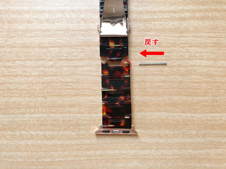 Apple Watchのバンド交換 - バンドを長さを縮める