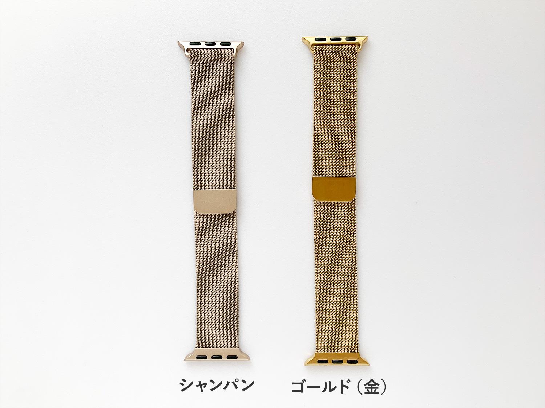 Apple Watch バンド ミラネーゼループ シャンパンとゴールド(金)比較