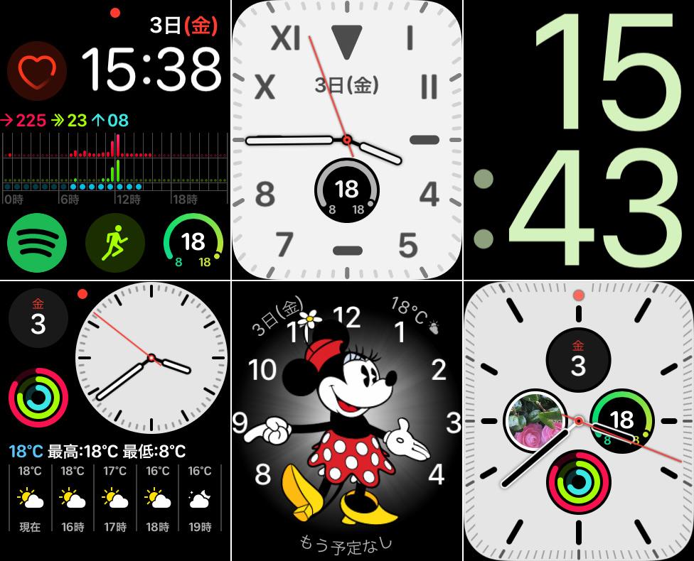 Apple Watch文字盤コレクション