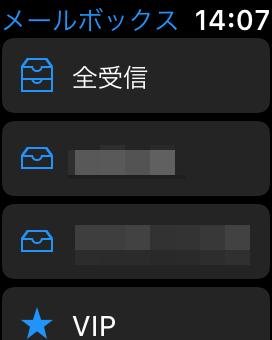 Apple Watch - メール機能(デフォルト)