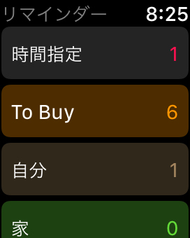 Apple Watch - リマインダー リスト表示画面