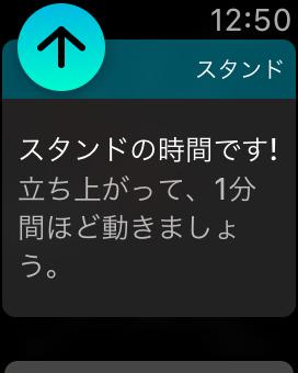 Apple Watch - スタンド機能