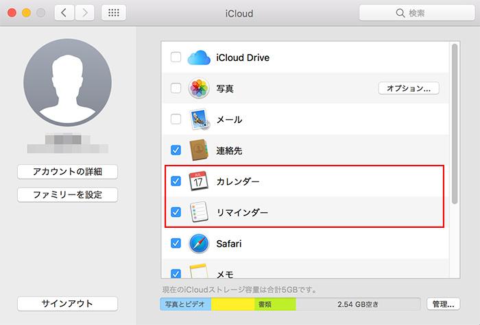 MacのiCloud設定画面でカレンダーとリマインダーをONにする