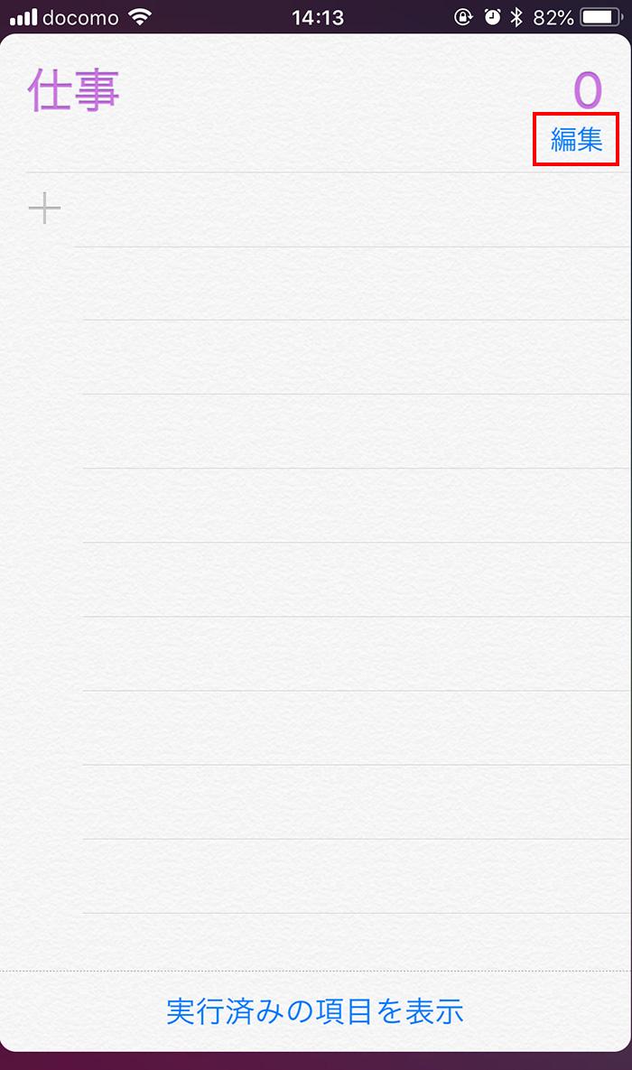 iPhoneのリマインダーで共有を確認する