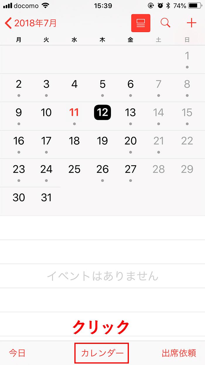 iPhoneのカレンダーで更新する