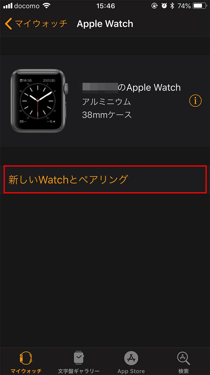 Apple Watchと再度ペアリングする