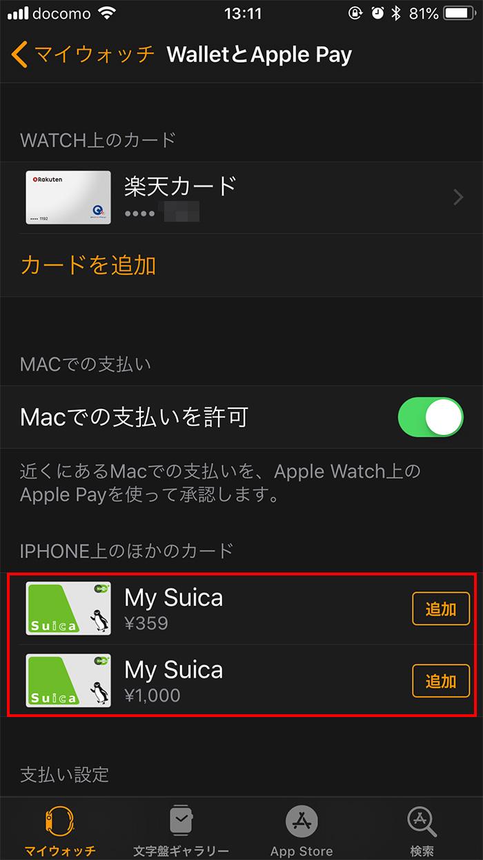 SuicaをApple WatchからiPhoneに移動(転送)させる