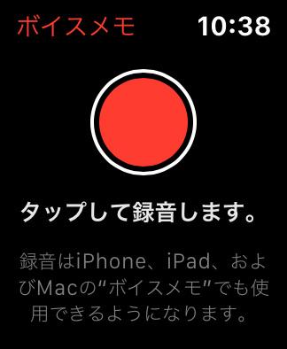 Apple Watch ボイスメモの録音と再生