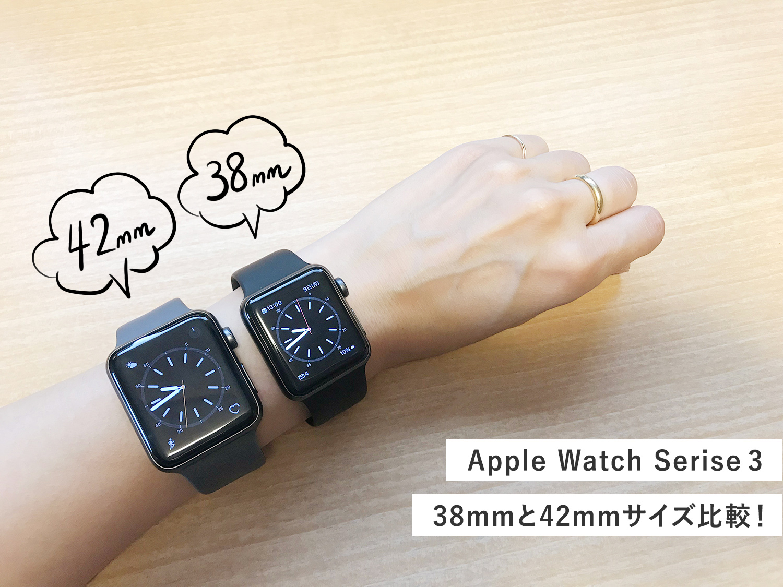 Apple Watch 38mmと42mmサイズ比較 女性が着けた場合