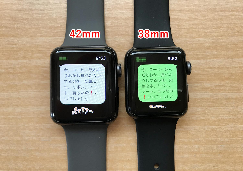 Apple Watch 38mmと42mmサイズ比較 LINEのテキストサイズ