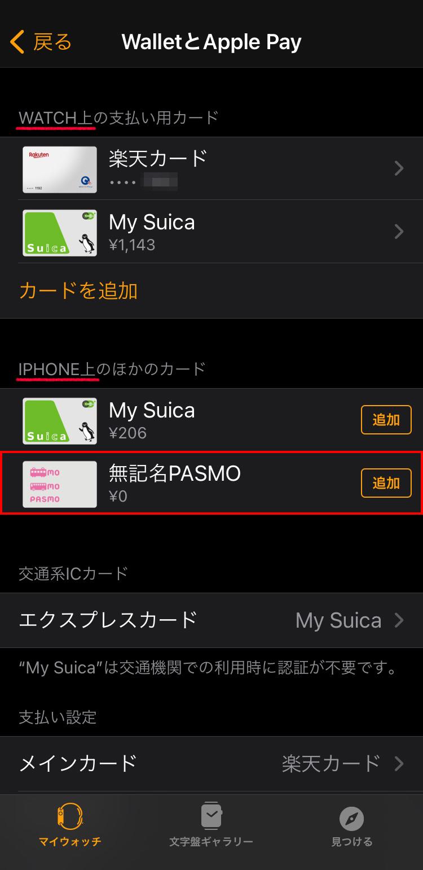 iPhone上のPASMOをApple Watchに転送(追加)する