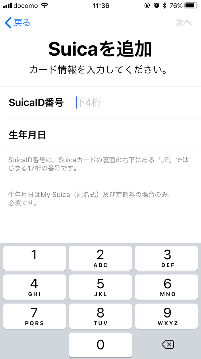 Apple PayでSuicaIDを入力する
