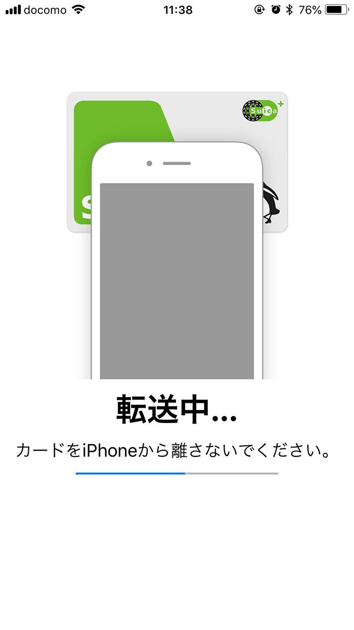 Apple PayでSuicaを追加する