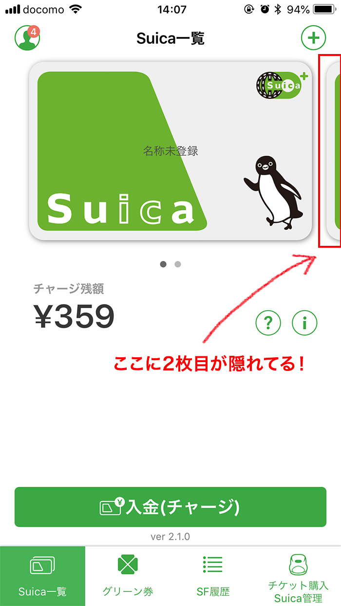 Apple Payで2枚目のSuicaを追加する