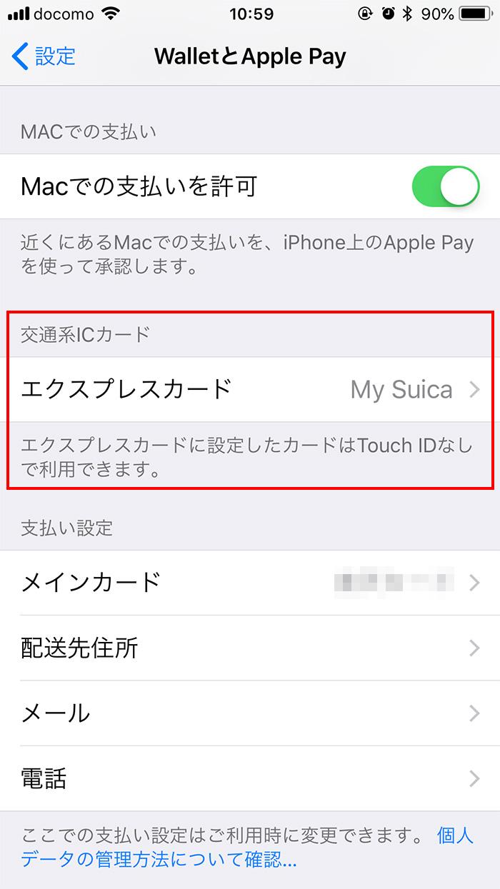 iPhoneのSuicaをエクスプレスカードに設定する
