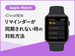 Apple Watchでリマインダーが同期されない時の対処方法【iCloud経由】