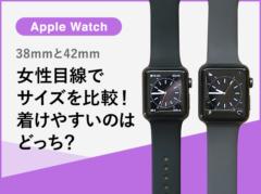 【Apple Watch】38mmと42mmサイズ比較!女性にはどちらが使いやすい?両方着けてみた感想