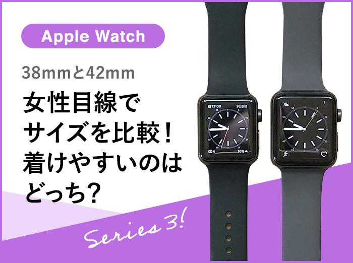 【Apple Watch 3】38mmと42mmサイズ比較!女性にはどちらが使いやすい?両方着けてみた感想