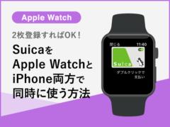 SuicaをApple WatchとiPhone両方で同時に使うには?【2枚登録すればOK】