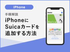 【解説】iPhoneのApple PayにSuicaカードを追加・登録する方法