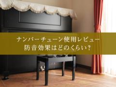 ピアノの防音パネル「ナンバーチューン」の使用レビュー!防音効果はどのくらい?
