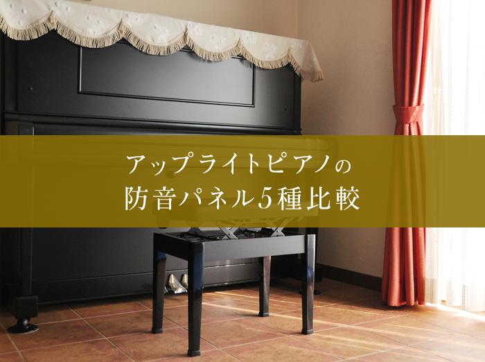 防音対策に!アップライトピアノの防音パネル5種比較【マンション・一戸建て】