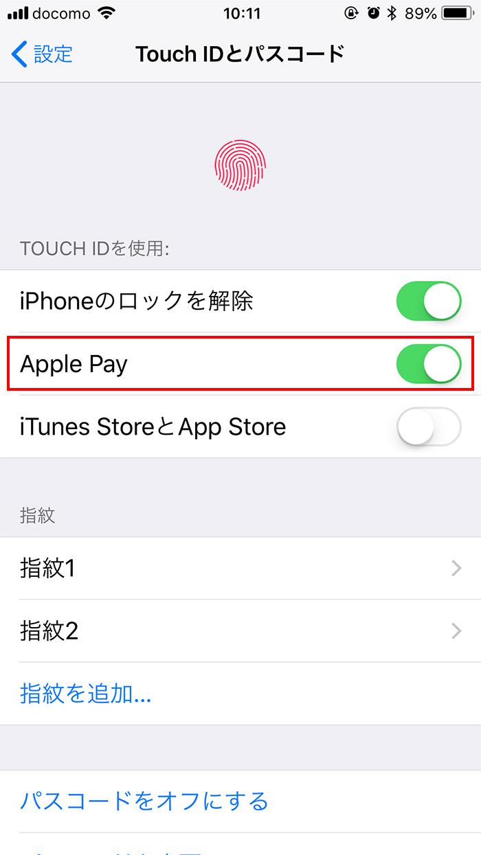 Apple PayのTouchID認証設定