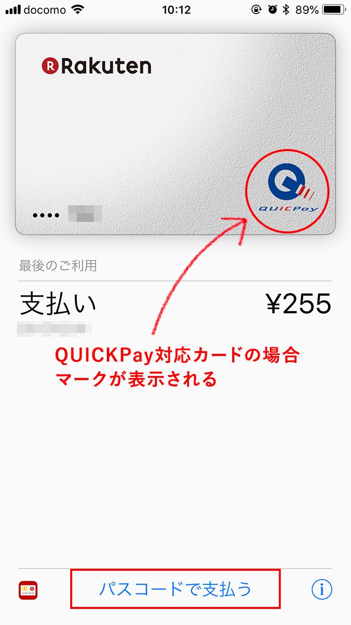Apple PayでTouchID認証設定しない場合はパスコードで認証する
