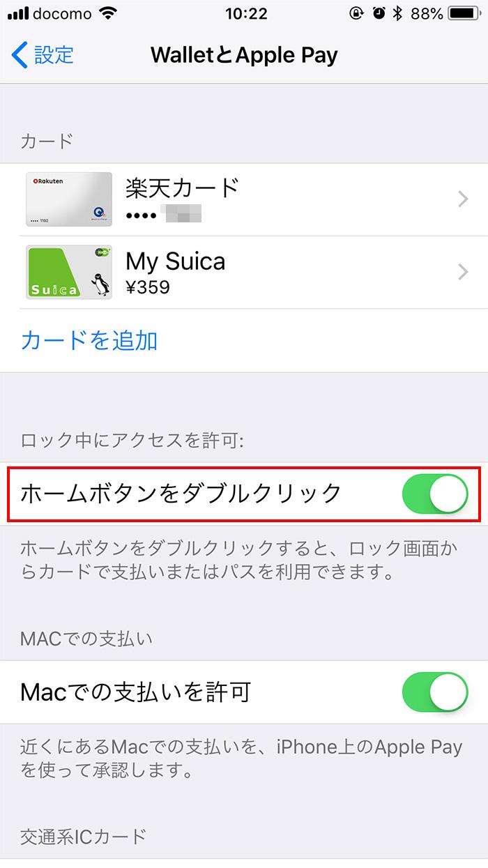 iPhoneでホームボタンをダブルクリックするとWalletが立ち上がる設定をする