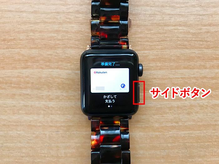 Apple Watchのクレジットカードで支払う