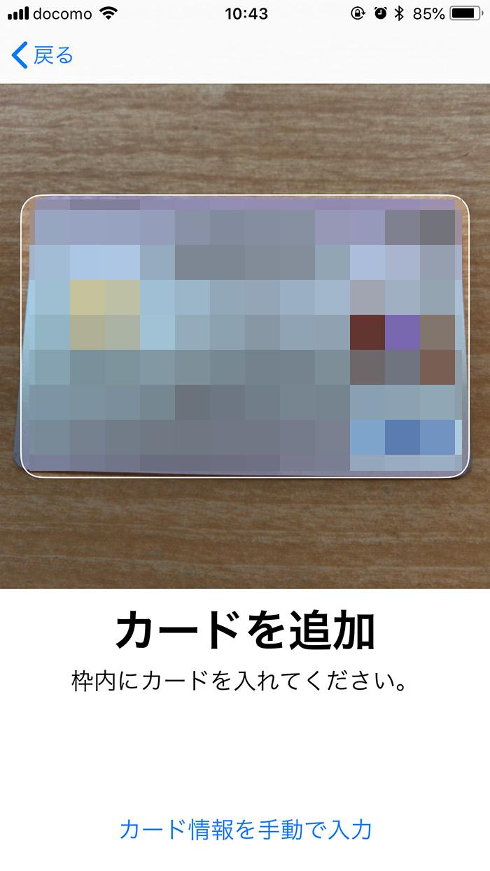 iPhoneのWalletにクレジットカードを追加する