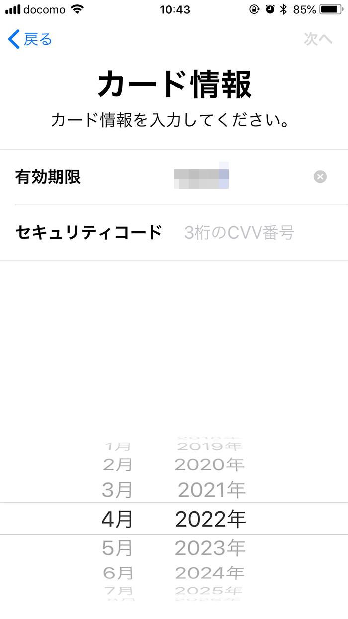 iPhoneのWalletでクレジットカード情報を入力する