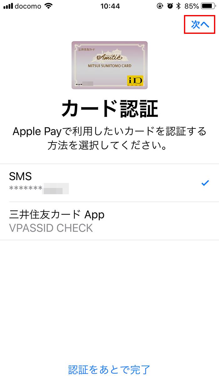 iPhoneのWalletでクレジットカードを認証する