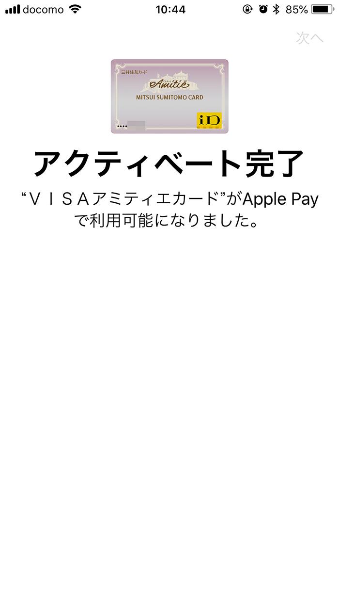 iPhoneのクレジットカードのアクティベート完了