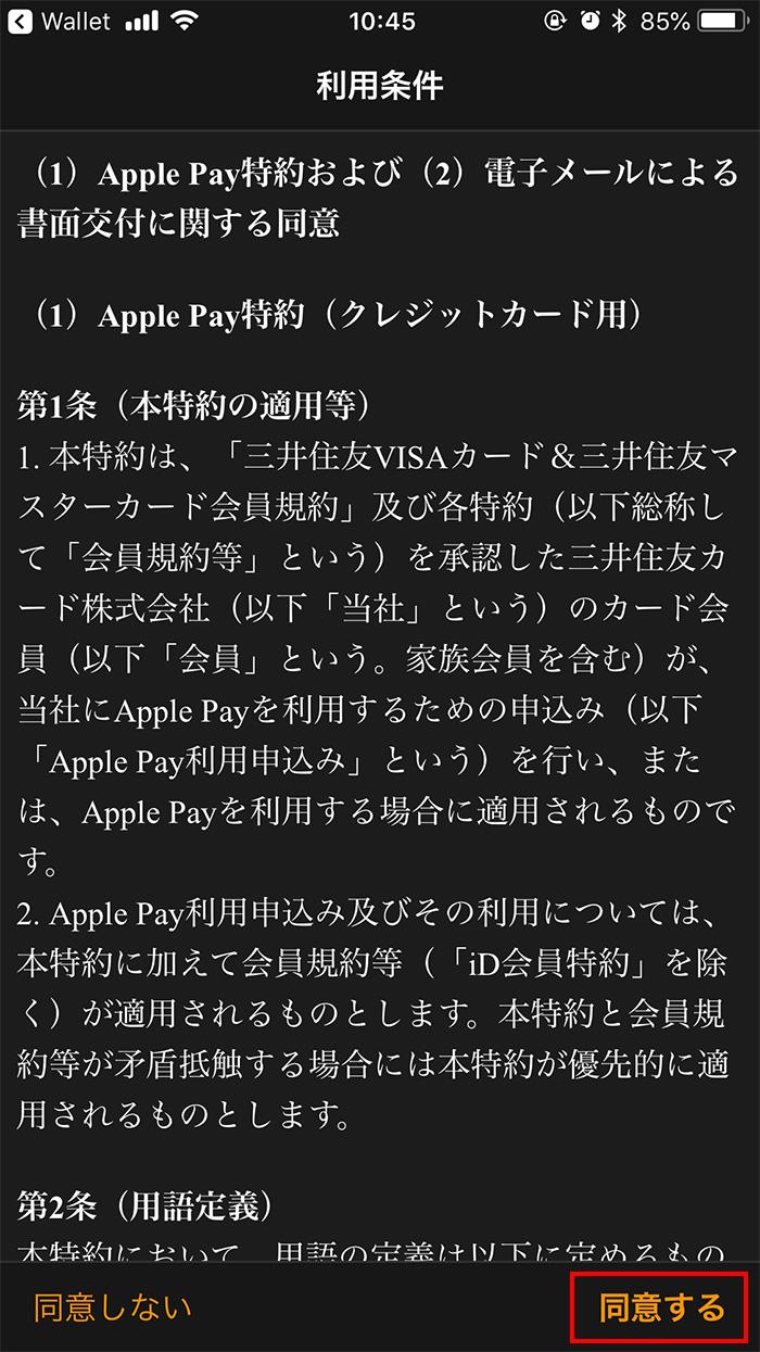 Apple Watchにクレジットカードを追加する
